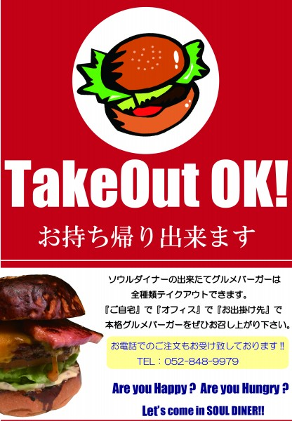 TakeOut看板